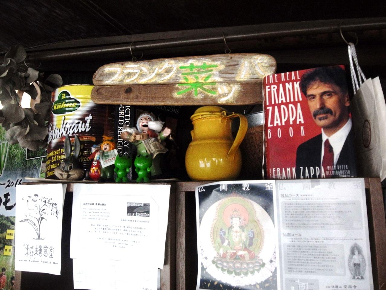 大好きなミュージシャンのフランク・ザッパと、ストリートでフランクに菜ッパを買える八百屋さんを掛けるこのセンス!